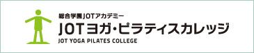 JOTメディカルヨガ・ピラティスカレッジ