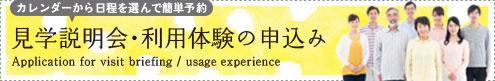 見学説明会・利用体験の申込み