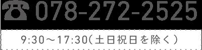 tel:078-272-2525