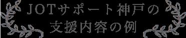 JOTサポート神戸の支援内容の例