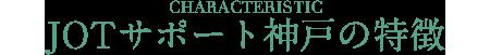 JOTサポート神戸の特徴