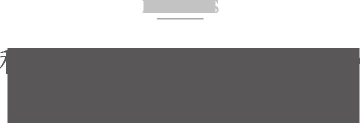 利用者の入所から就職までの過程を紹介します。